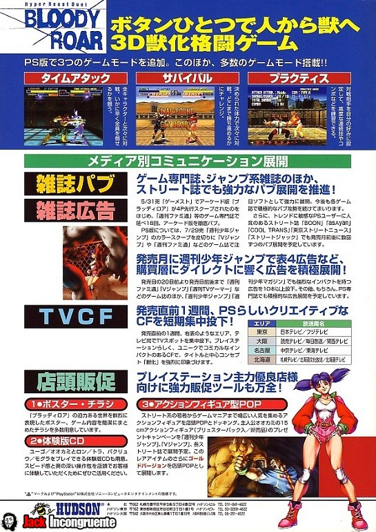 Bloody_Roar_Flyer_PS Jack incongruente