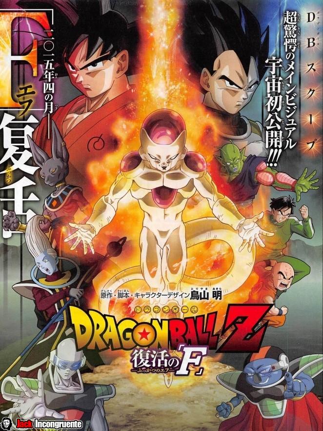 Dragon Ball Z Fukkatsu pelicula